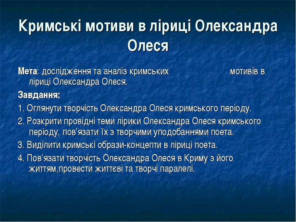 Кримські мотиви в ліриці Олександра Олеся Мета: дослідження та аналіз кримськ...