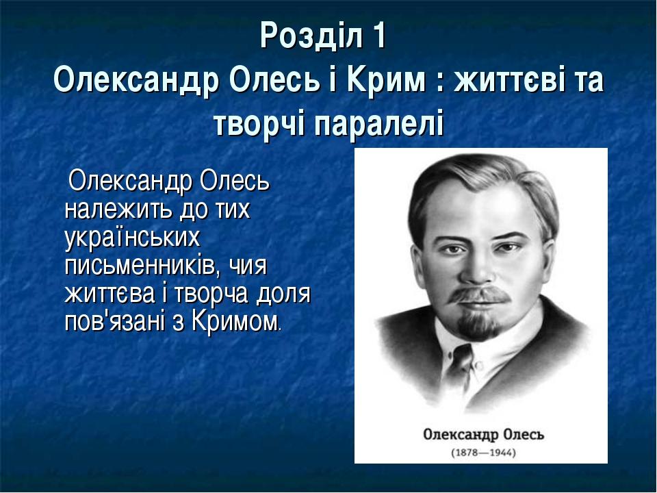 Розділ 1 Олександр Олесь і Крим : життєві та творчі паралелі Олександр Олесь...