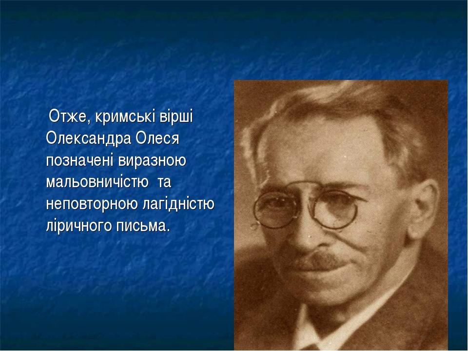 Отже, кримські вірші Олександра Олеся позначені виразною мальовничістю та не...