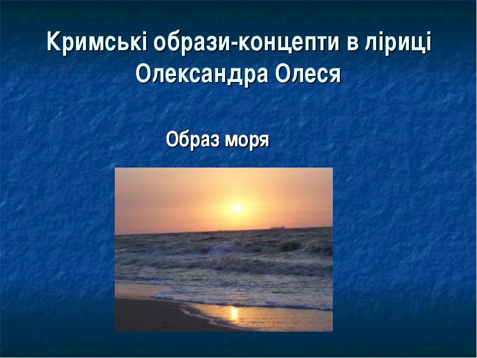 Кримські образи-концепти в ліриці Олександра Олеся Образ моря