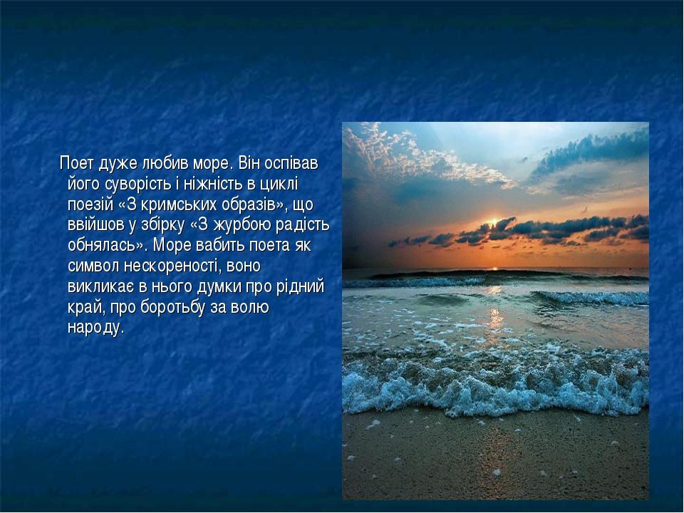 Поет дуже любив море. Він оспівав його суворість і ніжність в циклі поезій «...