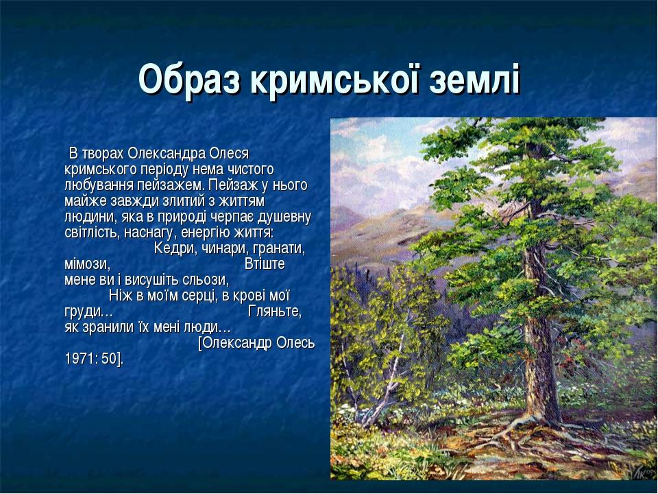 Образ кримської землі В творах Олександра Олеся кримського періоду нема чисто...