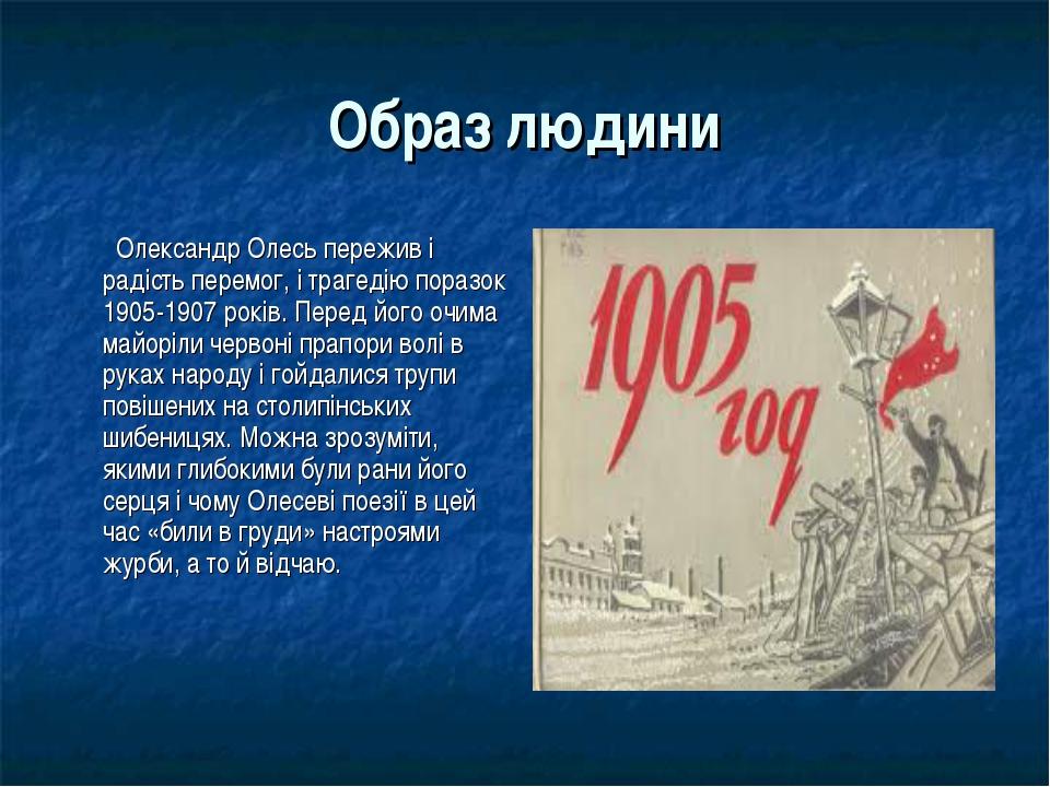 Образ людини Олександр Олесь пережив і радість перемог, і трагедію поразок 19...