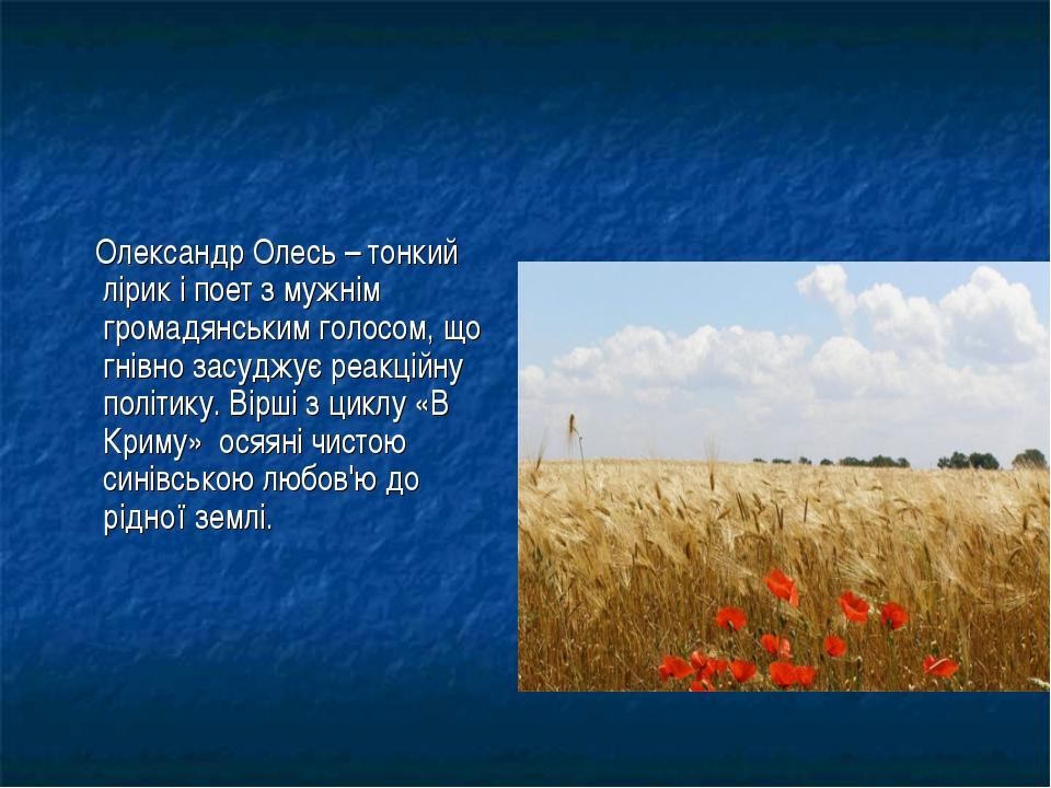 Олександр Олесь – тонкий лірик і поет з мужнім громадянським голосом, що гні...