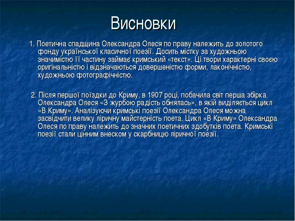 Висновки 1. Поетична спадщина Олександра Олеся по праву належить до золотого...