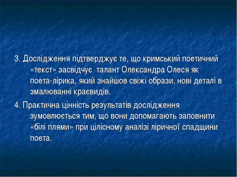 3. Дослідження підтверджує те, що кримський поетичний «текст» засвідчує талан...