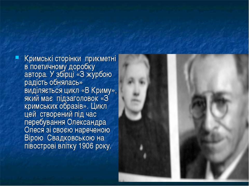 Кримські сторінки прикметні в поетичному доробку автора. У збірці «З журбою р...