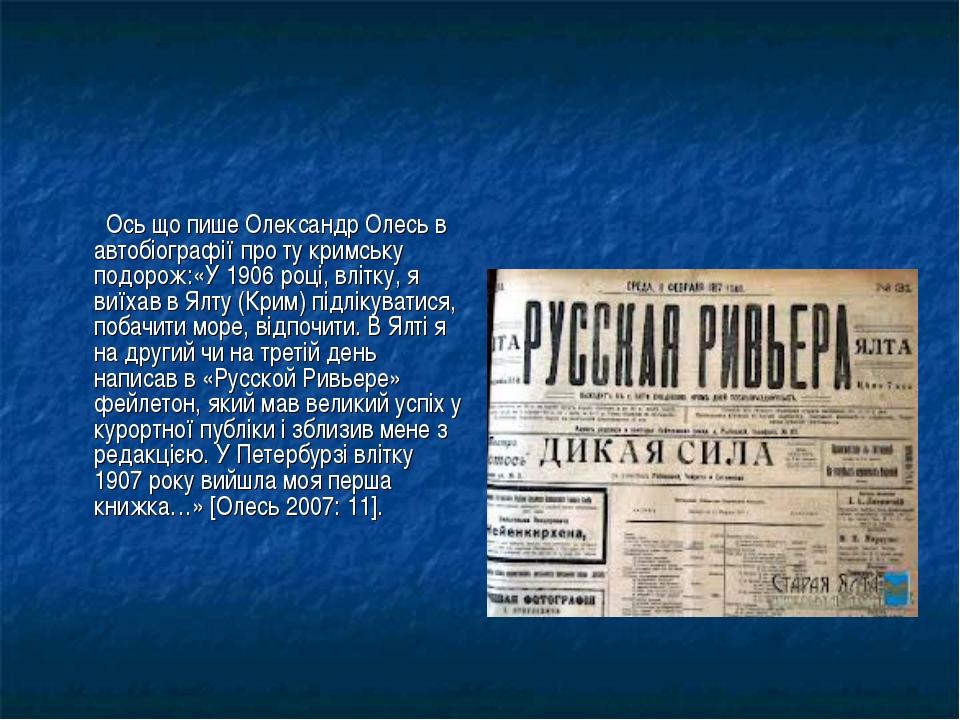 Ось що пише Олександр Олесь в автобіографії про ту кримську подорож:«У 1906...
