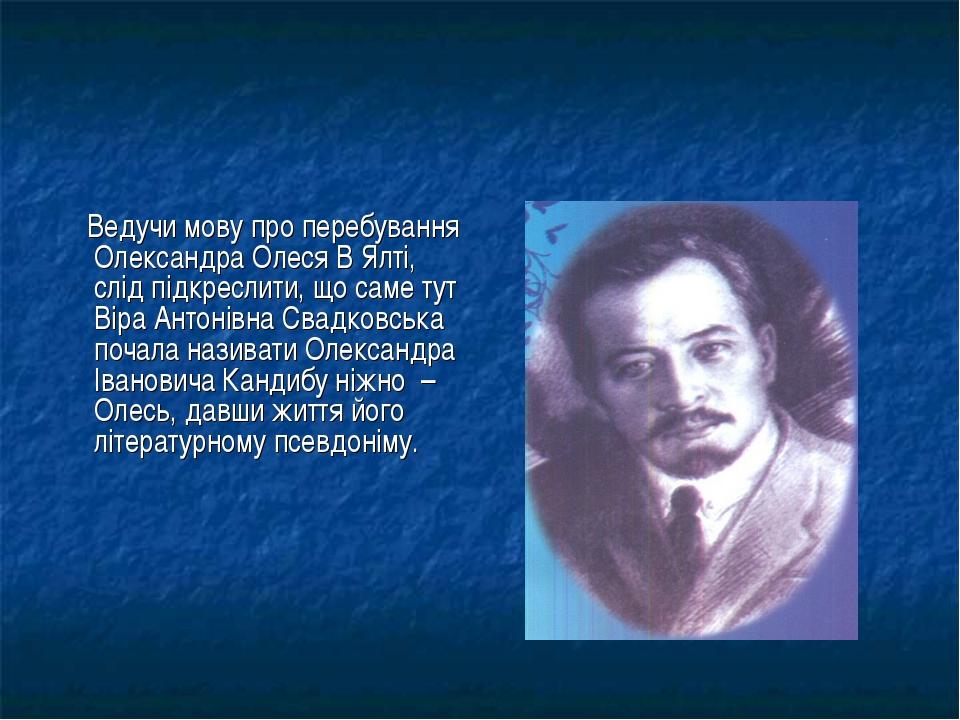Ведучи мову про перебування Олександра Олеся В Ялті, слід підкреслити, що са...