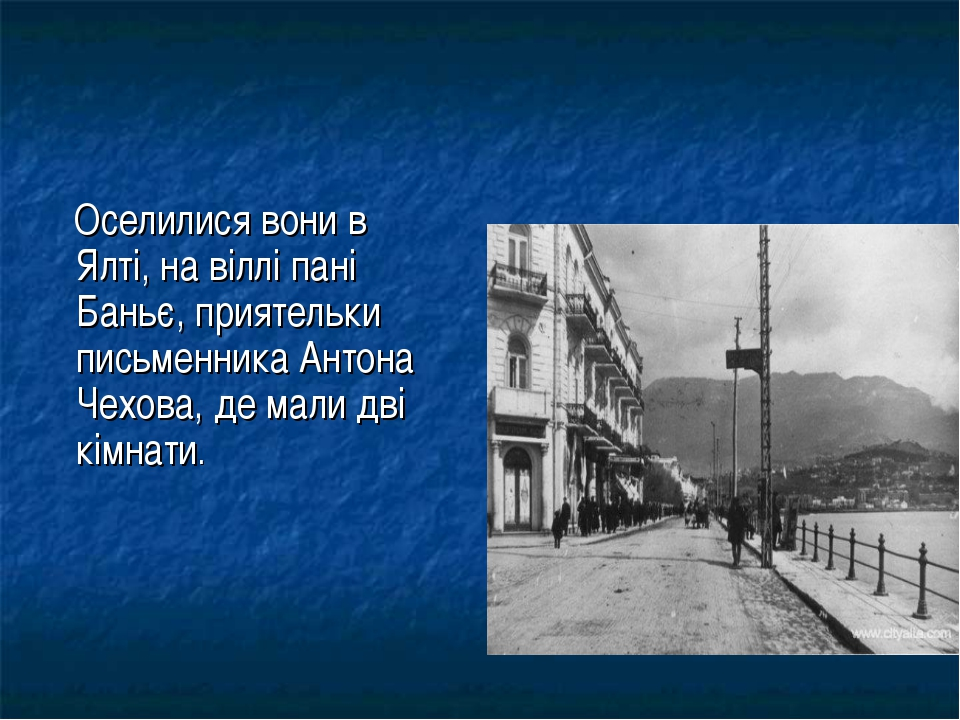 Оселилися вони в Ялті, на віллі пані Баньє, приятельки письменника Антона Че...