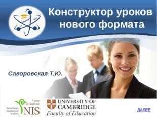 Цель: Совершенствование навыков критического мышления Организация: Стандартна