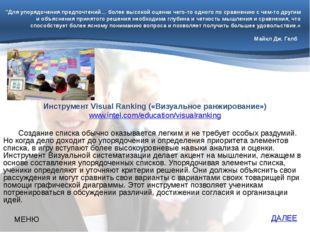 Создай паспорт Прием для систематизации, обобщения полученных знаний; для выд