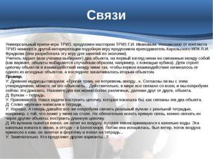 Использованная литература http://www.sch2000.ru/ - Центр системно-деятельност