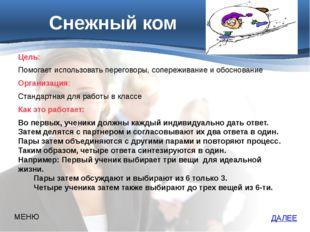 Целое-часть Цель: Совершенствование навыков критического мышления Организация