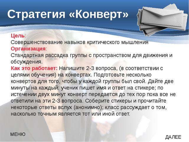Работа с одаренными Визуальное ранжирование Видение причины Предъявление дока...