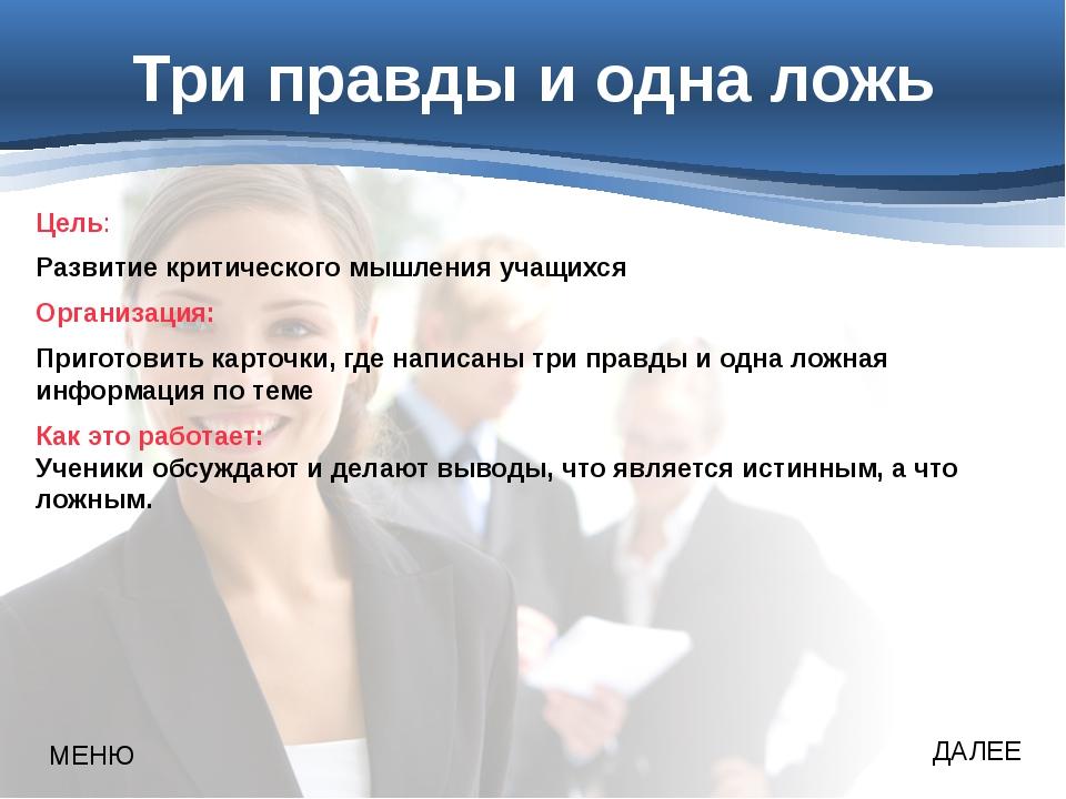 Прием ЗХУ Цель: Способствует развитию критического мышления. Организация: Инд...