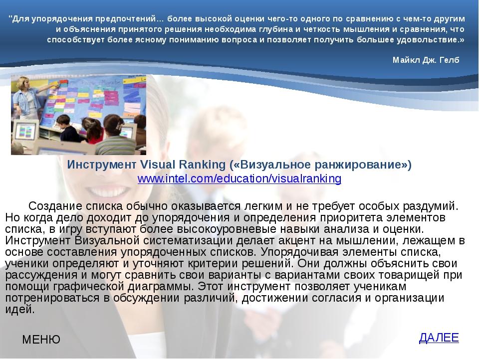 Создай паспорт Прием для систематизации, обобщения полученных знаний; для выд...