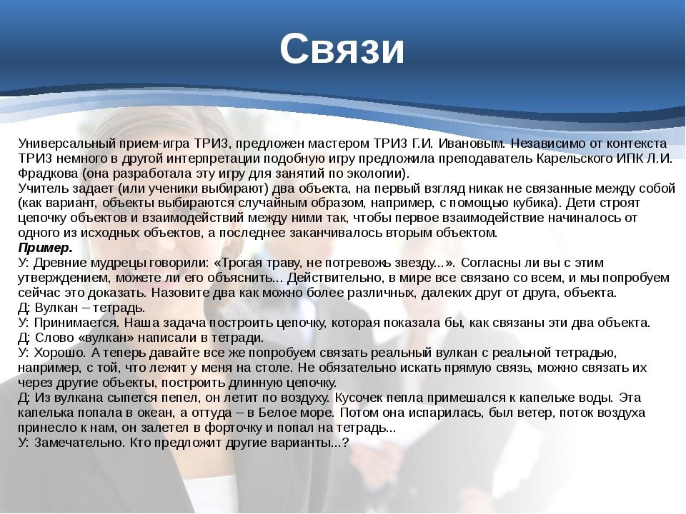 Использованная литература http://www.sch2000.ru/ - Центр системно-деятельност...