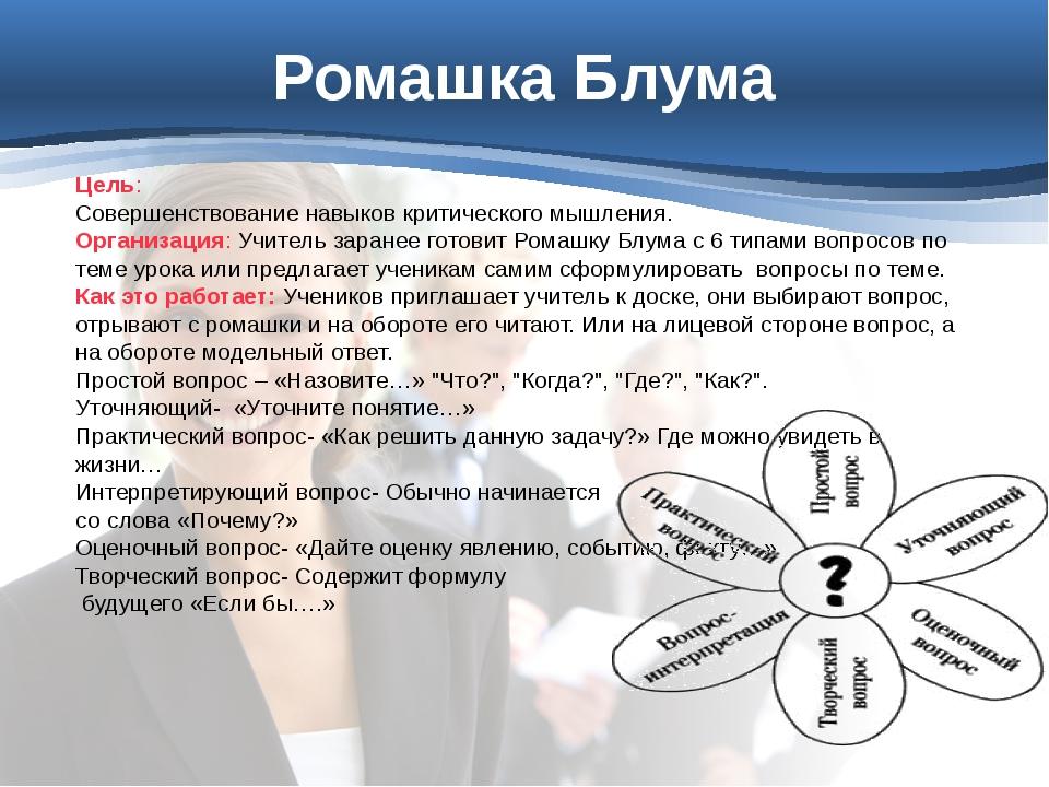 ДАЛЕЕ Цель: Совершенствование навыков критического мышления Организация: Стан...