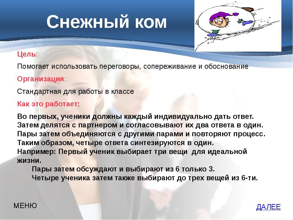 Целое-часть Цель: Совершенствование навыков критического мышления Организация...