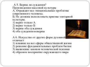 А 5. Верны ли суждения? Произведения массовой культуры А. Отражают все эмоци
