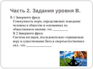 Часть 2. Задания уровня В. В 1 Завершите фразу Совокупность норм, определяющи