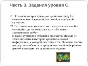 Часть 3. Задания уровня С. С 1. С помощью трех примеров проиллюстрируйте взаи