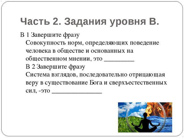 Часть 2. Задания уровня В. В 1 Завершите фразу Совокупность норм, определяющи...