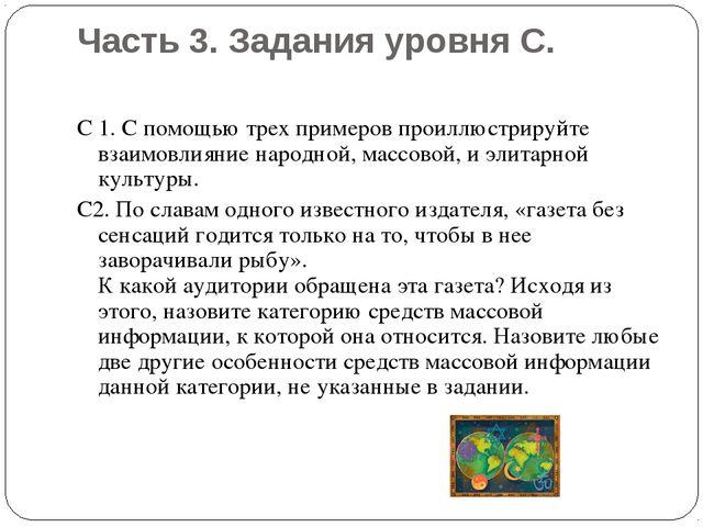 Часть 3. Задания уровня С. С 1. С помощью трех примеров проиллюстрируйте взаи...