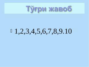 1,2,3,4,5,6,7,8,9.10