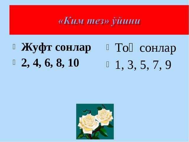 Жуфт сонлар 2, 4, 6, 8, 10 Тоқ сонлар 1, 3, 5, 7, 9