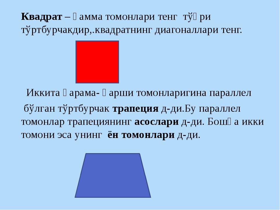 Квадрат – ҳамма томонлари тенг тўғри тўртбурчакдир,.квадратнинг диагоналлари...
