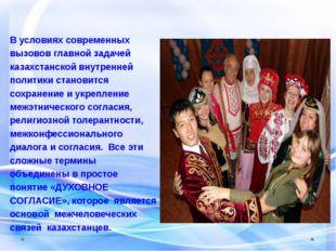 В условиях современных вызовов главной задачей казахстанской внутренней полит
