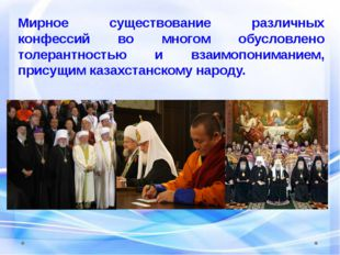 Мирное существование различных конфессий во многом обусловлено толерантностью
