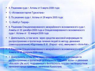 4. Решением суда г. Астаны от 5 марта 2008 года: 4. Решением суда г. Астаны