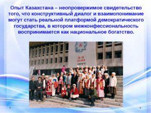 Опыт Казахстана – неопровержимое свидетельство того, что конструктивный диало