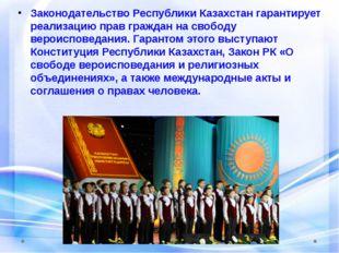 Законодательство Республики Казахстан гарантирует реализацию прав граждан на