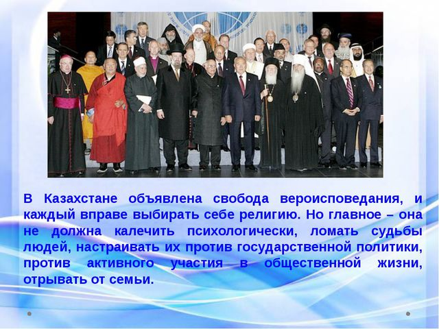 В Казахстане объявлена свобода вероисповедания, и каждый вправе выбирать себе...