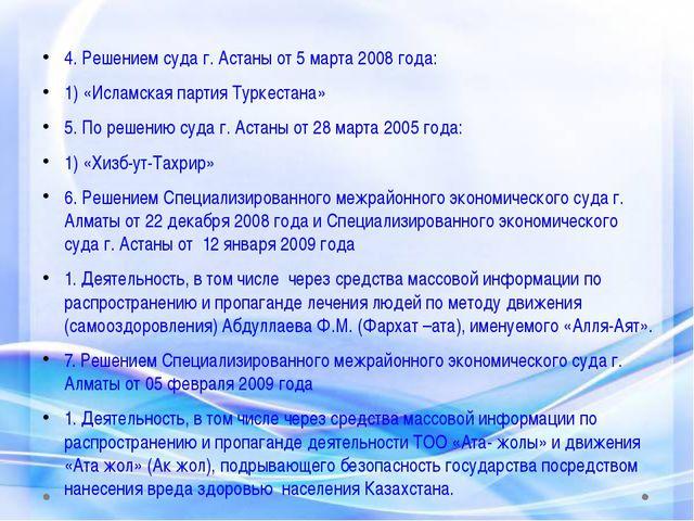 4. Решением суда г. Астаны от 5 марта 2008 года: 4. Решением суда г. Астаны...