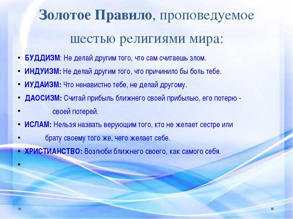 Золотое Правило, проповедуемое шестью религиями мира:  БУДДИЗМ: Не делай дру...