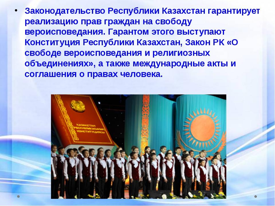Законодательство Республики Казахстан гарантирует реализацию прав граждан на...
