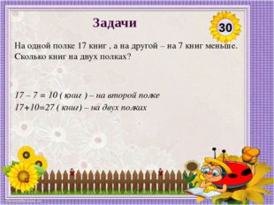 8 х 3 = 24 ( страницы) – другой рассказ 24 – 8 = 16 ( страниц)- разница в кол