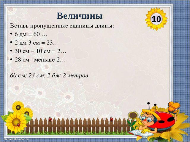 2дм 3 см = 23 дм –неверно, т.к 2дм3см= 23 см 8м4см=84см 8м= 800см 9м=91дм - н...