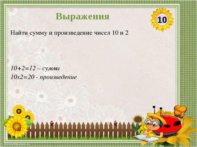 4х9=36 ; 9 х 4 = 36; 36: 4 =9; 36 : 9=4 Используя числа 9,36,4 , составьте че...