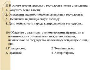 9) В основе теории правового государства лежит стремление: 1. Разделить ветви