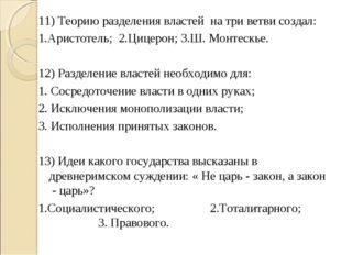 11) Теорию разделения властей на три ветви создал: 1.Аристотель;2.Цицерон;