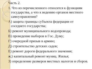 Часть 2. 1. Что из перечисленного относится к функциям государства, а что к в