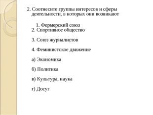 2. Соотнесите группы интересов и сферы деятельности, в которых они возникают
