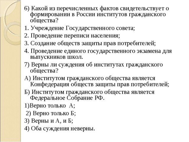 6) Какой из перечисленных фактов свидетельствует о формировании в России инст...
