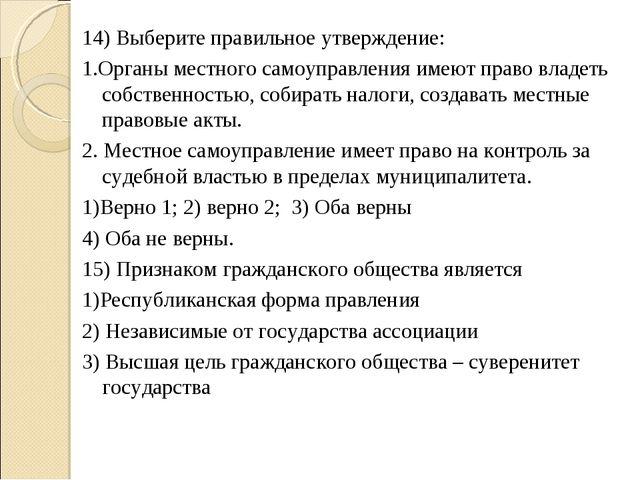 14) Выберите правильное утверждение: 1.Органы местного самоуправления имеют п...